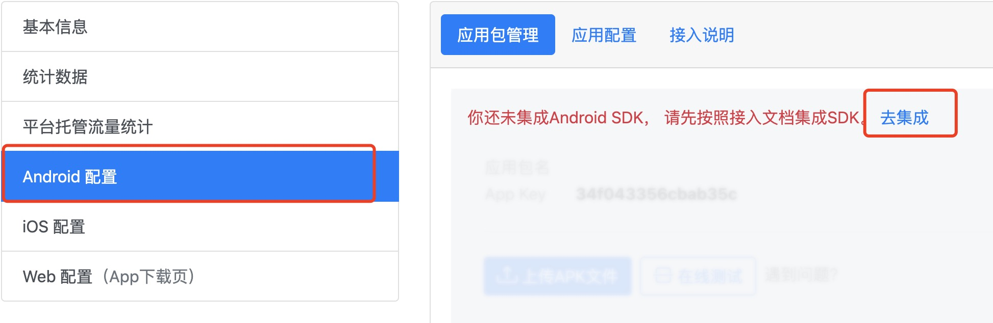 Android 配置