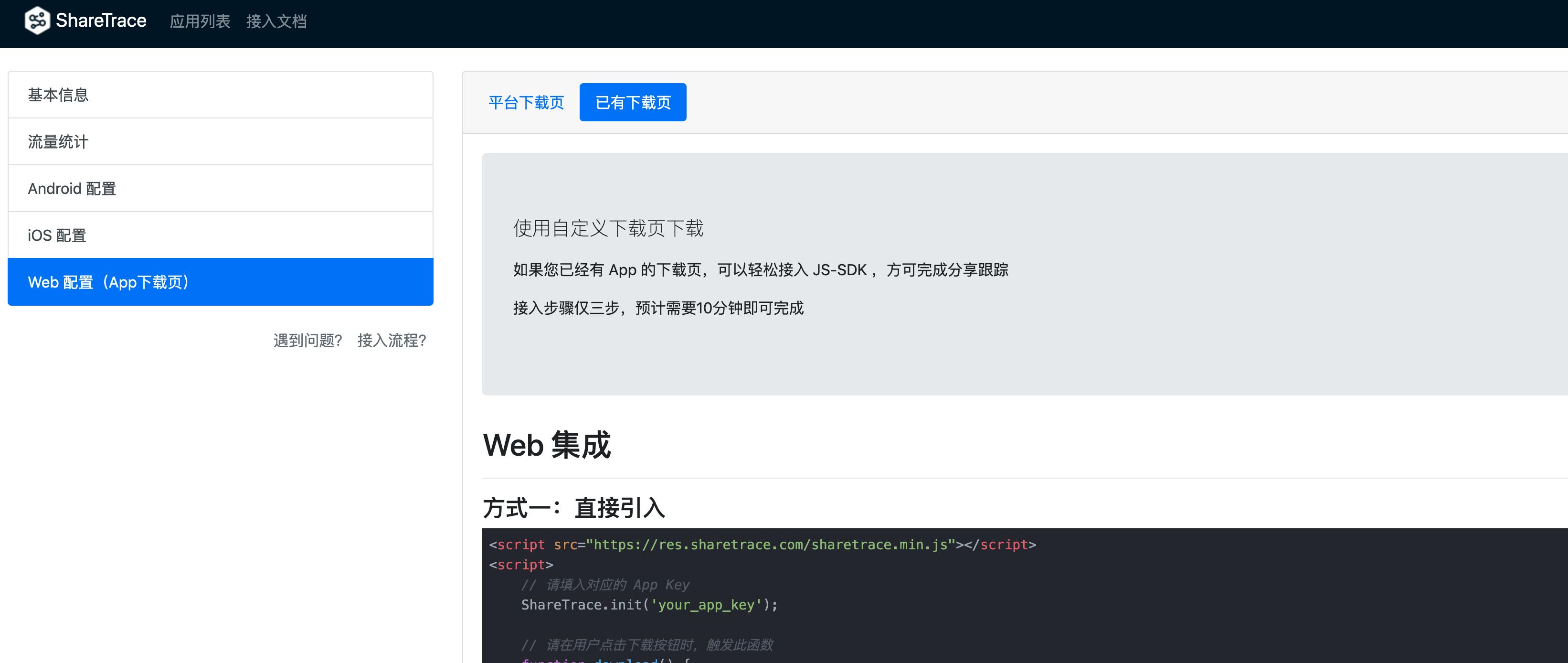 Web集成